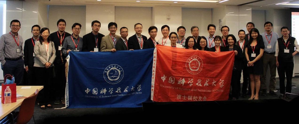 2019年中国科大波士顿科技峰会成功举办